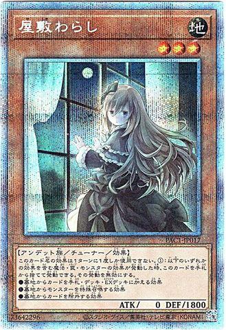 [Prismatic] 屋敷わらし (3_地3/新イラスト/PAC1-JP017)