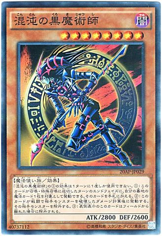 [Super-P] 混沌の黒魔術師 (3_闇8/20AP-JP029)