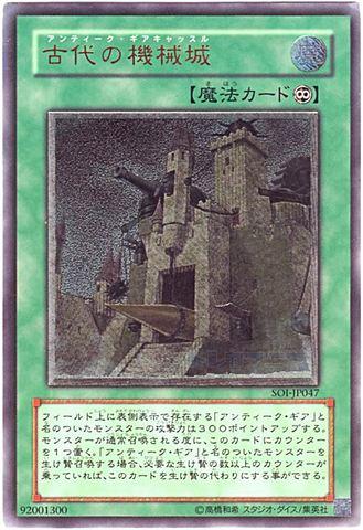 [Ultimate] 古代の機械城 (1_永続魔法/-)