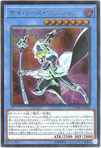 [Ultimate] サイバース・マジシャン (4_儀式闇7/CYHO-JP026)