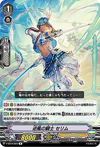 逆風の騎士 セリム R VEB14/023(ロイヤルパラディン)