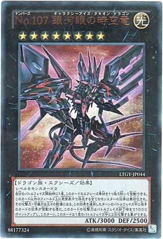 No.107 銀河眼の時空竜 (Ultra)6_X/光8