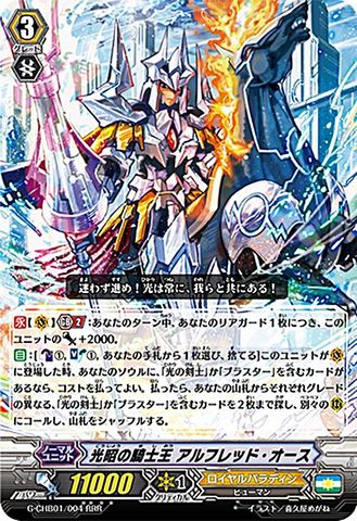 光昭の騎士王 アルフレッド・オース RRR GCHB01/004(ロイヤルパラディン)