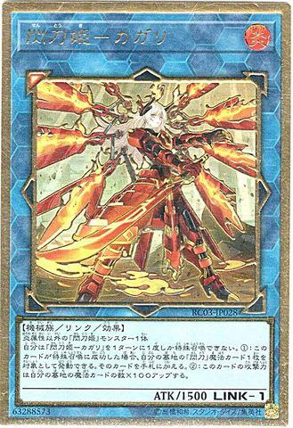 [Premium Gold] 閃刀姫-カガリ (8_L/炎1/RC03-JP028/新イラスト/仁王立ち手足を伸ばし)