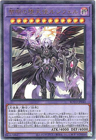 [Ultra] 黎明の堕天使ルシフェル (5_融合/闇12/ROTD-JP040)