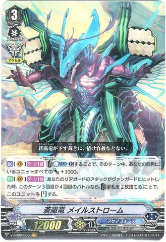 蒼嵐竜 メイルストローム VR VEB02/003(アクアフォース)