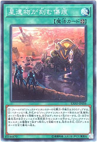 星遺物が刻む傷痕 (Normal/EXFO-JP056)機界騎士1_フィールド魔法