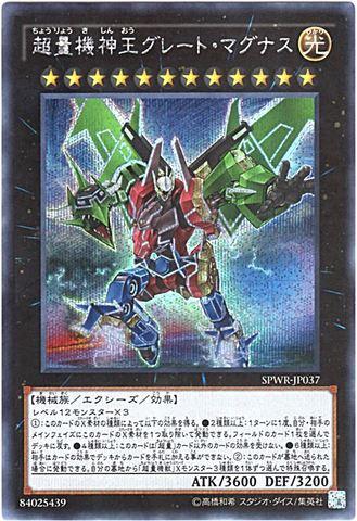 超量機神王グレート・マグナス (Secret/SPWR-JP037?)6_X/光12