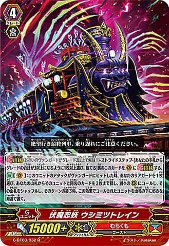 伏魔忍妖 ウシミツトレイン R GBT03/032(むらくも)
