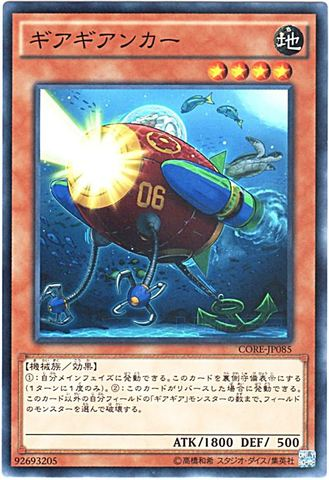 ギアギアンカー (Normal/CORE-JP085)3_地4
