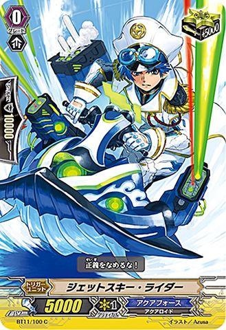 ジェットスキー・ライダー BT11/100(アクアフォース)