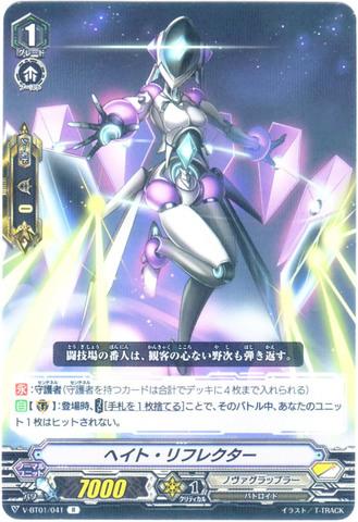 ヘイト・リフレクター R VBT01/041(ノヴァグラップラー)