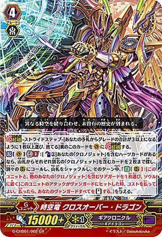時空竜 クロスオーバー・ドラゴン GR GCHB01/002(ギアクロニクル)
