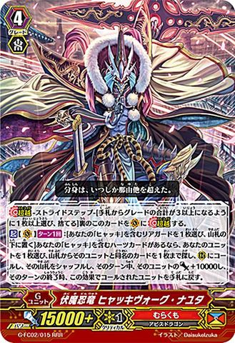 伏魔忍竜 ヒャッキヴォーグ・ナユタ RRR GFC02/015(むらくも)