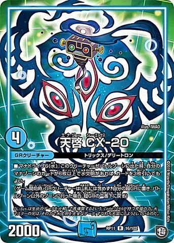 [R] 天啓 CX-20 (RP11-16/水)