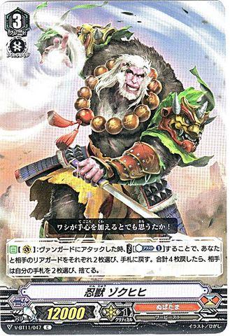 忍獣 ゾクヒヒ C VBT11/047(ぬばたま)