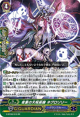 夜宴の大呪術師 ネグロリリー RR GBT08/019(グランブルー)