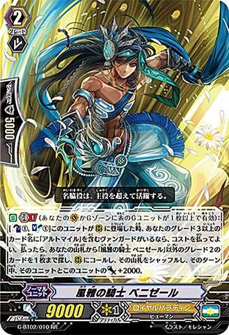 風雅の騎士 ベニゼール RR GBT02/010(ロイヤルパラディン)