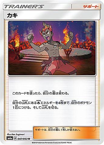[U] カキ (SM6a 047/053/サポート)