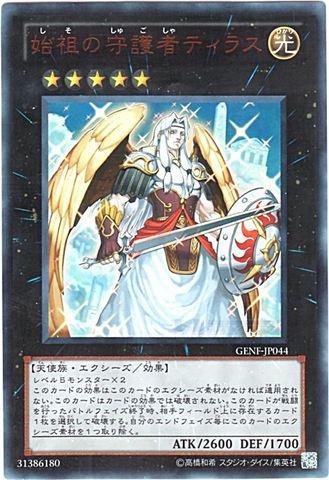 始祖の守護者ティラス (Ultra)6_X/光5