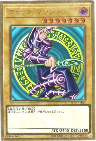 [Premium Gold] ブラック・マジシャン (3_闇7/LGB1-JPS01)