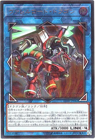 ヴァレルロード・ドラゴン (Ultimate/CIBR-JP042)8_L/闇4