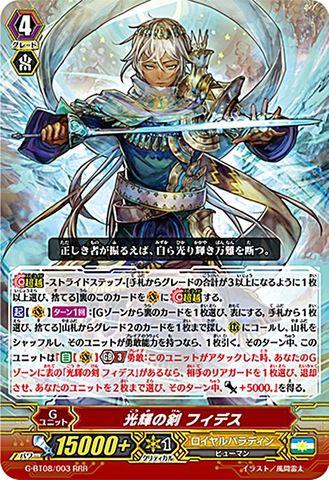 光輝の剣 フィデス RRR GBT08/003(ロイヤルパラディン)
