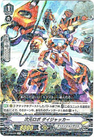 次元ロボ ダイジャッカー R VBT08/040(ディメンジョンポリス)