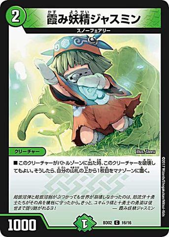 【売切】 [C] 霞み妖精ジャスミン (BD02-16/自然)