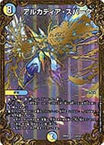 [-] アルカディア・スパーク (RP06-G4/虹)