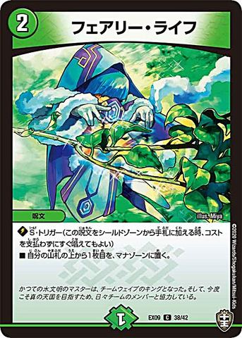 【売切】 [C] フェアリー・ライフ (EX09-38/自然)