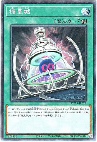 [N] 機皇城 (1_フィールド魔法/DP24-JP029)