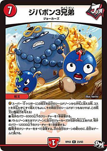 [R] ジバボン3兄弟 (RP03-23/火)