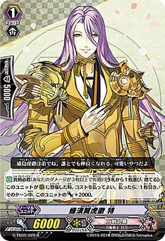 蜂須賀虎徹 特 R GTB02/029(刀剣乱舞)