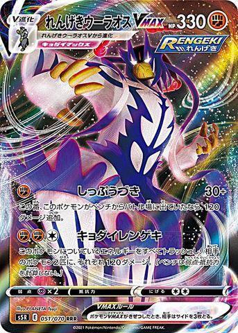 [RRR] れんげきウーラオスVMAX (S5R 051/070/闘)
