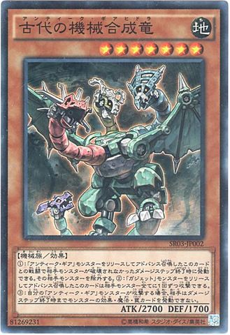 古代の機械合成竜 (Super/SR03-JP002)3_地7