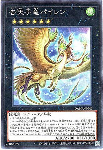 [N] 告天子竜パイレン (・DAMA_6_X/風6/DAMA-JP046)