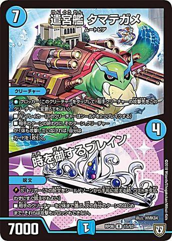 [R] 遣宮艦 タマテガメ/時を御するブレイン (RP06-15/水)