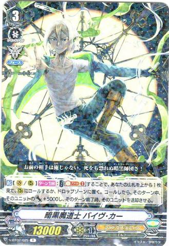 暗黒魔道士 バイヴ・カー R VBT02/025(シャドウパラディン)