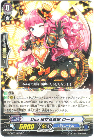 Duo 秘する真実 ローヌ 黒 C GCB07/045B(バミューダ△)