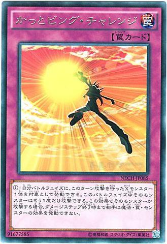 かっとビング・チャレンジ (Rare/NECH)2_通常罠