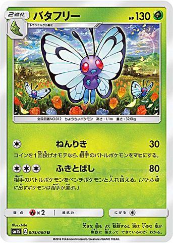 [U] バタフリー (SM1S 003/060/草)