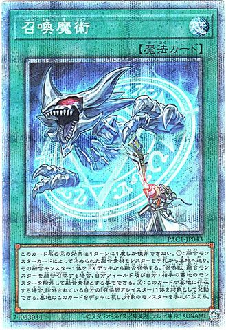 [Prismatic] 召喚魔術 (・PAC1_1_通常魔法/PAC1-JP043)