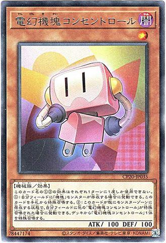 [R] 電幻機塊コンセントロール (3_闇1/CP20-JP035)