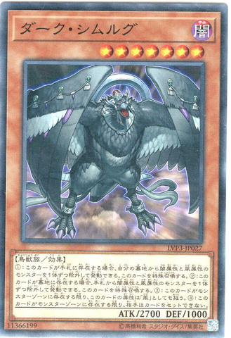 [N] ダーク・シムルグ (3_闇7/LVP3-JP027)