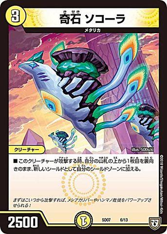 【売切】 [-] 奇石 ソコーラ (SD07-06/光)