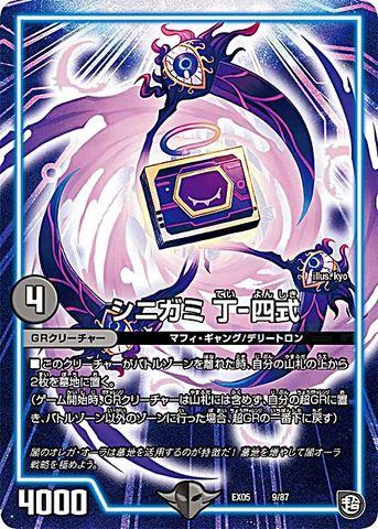 [-] シニガミ 丁-四式 (EX05-09/闇)