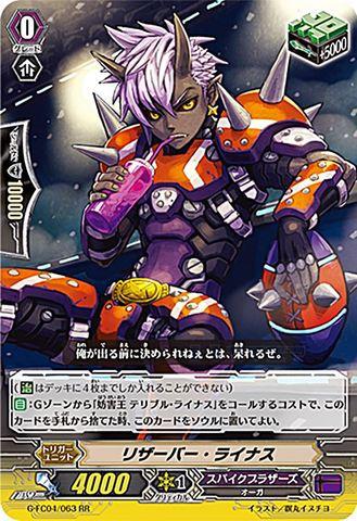 リザーバー・ライナス RR GFC04/063(スパイクブラザーズ)