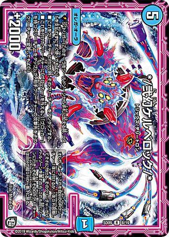 【売切】 [R] */弐幻ケルベロック/* (SD09-08/水)