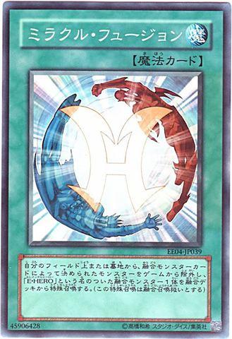 ミラクル・フュージョン (Super)1_通常魔法